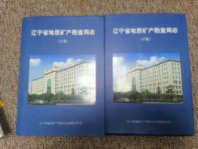 辽宁省地质矿产勘察局志(1953-2013)上下卷