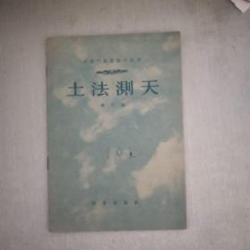土法测天(首页有字)