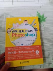 好学、好用、好玩的Photoshop 写给初学者的入门书(附光盘)