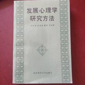 《发展心理学研究》朱智贤 著  北京师范大学出版社 馆藏 品佳 书品如图.