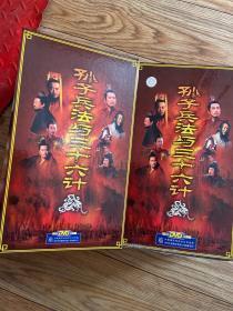 孙子兵法与三十六计 12碟装DVD