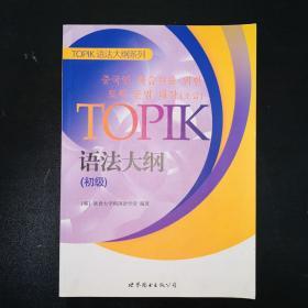 TOPIK语法大纲(初级)