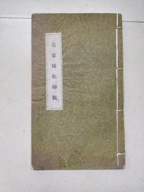 名家原拓印稿 原钤拓印 以广东老一辈印人李浩泉刻印为主 另有部分吴昌硕、黄文宽等刻印