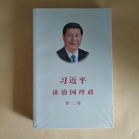 习近平谈治国理政<第二卷>
