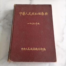 中华人民共和国药典1953年版【精装】