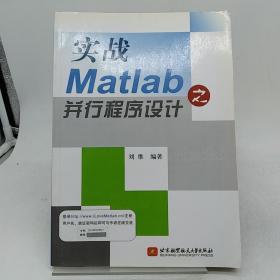 实战Matlab之并行程序设计