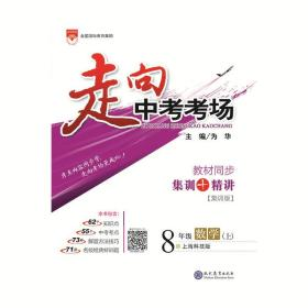 2019秋 走向中考考场 八年级数学上 上海科技版 为华 主编 现代教育出版社9787510622083正版全新图书籍Book