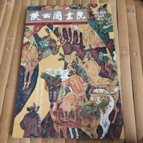 陕西國画院,长安风格