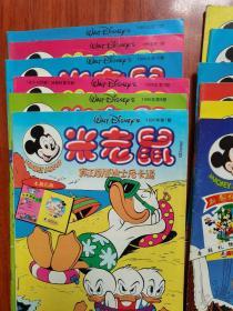 米老鼠1995年1-12 无赠品,轻微划线