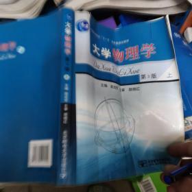 """普通高等教育""""十一五""""国家级规划教材:大学物理学(第3版)(上)"""