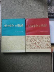 皖西革命回忆录:第二次国内革命战争时期(上下 全)
