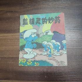 蓝精灵的妙药-40开88年一版一印