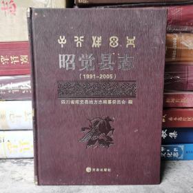 昭觉县志(1991-2005)