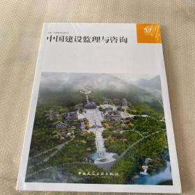 中国建设监理与咨询37【未开封】