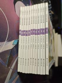 大图大字·三国演义连环画全12册