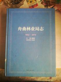 舟曲林业局志(1952——2014)