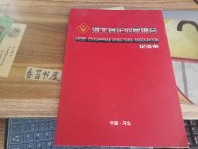 河北省企业家协会纪念册