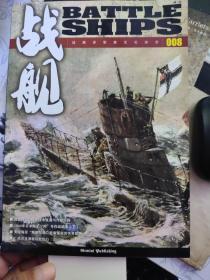 战舰008