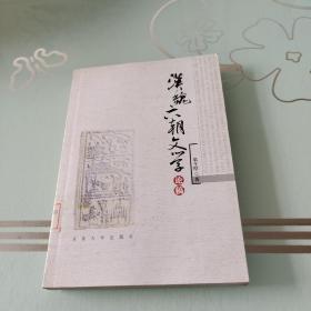 汉魏六朝文学论稿
