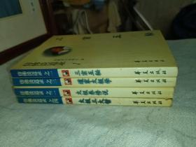 仿佛谈道录(三宗五秘、太极养修说、道家太极学、太极三大哲)全4册