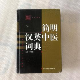 简明汉英中医词典