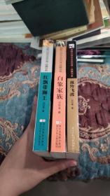 【签名本】沈石溪签名《白象家族》《斑羚飞渡》《红飘带狮王》三册合售,三本均有签名