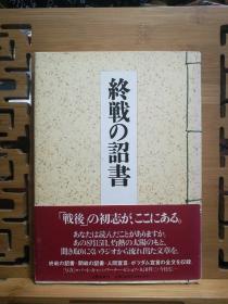 日文原版 大32开精装本 终战の诏书(日本投降诏书)