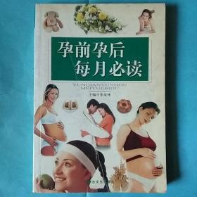 孕前孕后每月必读