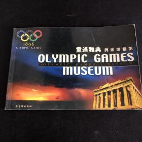 【奥运-希腊】1896重逢雅典 奥运博物馆