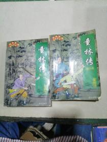 单田芳评书精粹:童林传(第三 四卷)