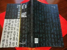 白砥临古书法精粹:篆隶卷