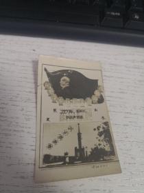 卡片:欢度新春(红旗 毛主席头像 跃进在跃进 旅顺胜利塔)照片纸  品自定  笔记本邮夹内