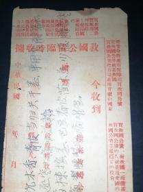 民国合阳县救国公债临时收据,上有救国标语口号。88包快递