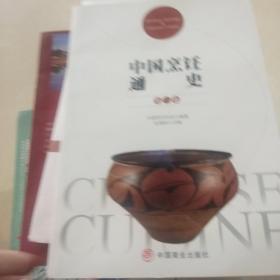 中国烹饪通史(第一卷)