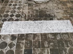 长安大华纺织厂 拓片 寇遐 大尺寸