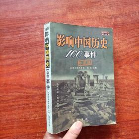 影响中国历史100事件:珍藏版