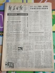 新华日报1980年12月21日