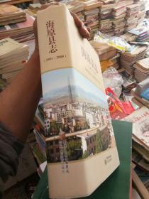 海原县志 : 1991~2008