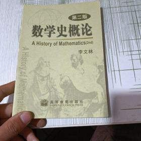 数学史概论(首页有字迹)