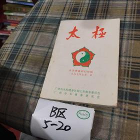 太极 欢庆香港回归祖国1997年7月1日。