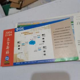 2004年中国邮政贺年(有奖)中国网通辽宁省通信公司企业金卡明信片-
