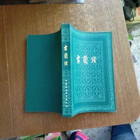 古兰经  一版一印  实物拍图 无勾画