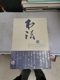 书法月刊•2013.8总287期【满30包邮】