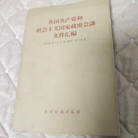 各国共产党和社会主义国家政府会谈文件汇编