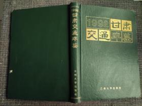 【包邮】1992年 甘肃交通年鉴【一版一印,仅印2500册】【16开精装】