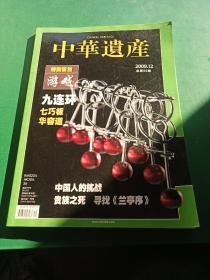 中华遗产2009.12