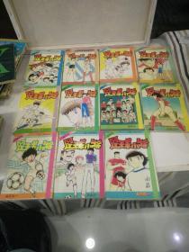 漫畫足球小將(11本)