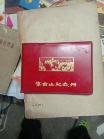 武当山纪念册