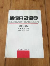 新编日汉词典(修订版)