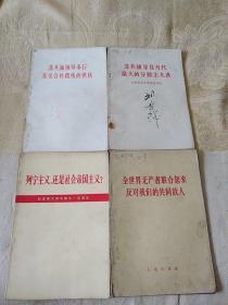 四本合售:苏共新领导奉行苏美合作路线的供状、苏共领导是当代最大的分裂主义者、全世界无产者联合起来反对我们的共同敌人、列宁主义,还是社会帝国主义?